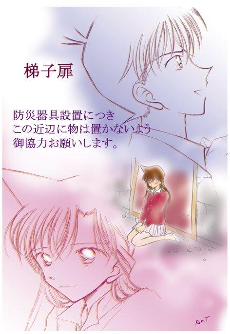 Fan art Conan  [Chôm chôm  ] - Page 5 KenhSinhVien-422105-316704861723633-1931444834-n
